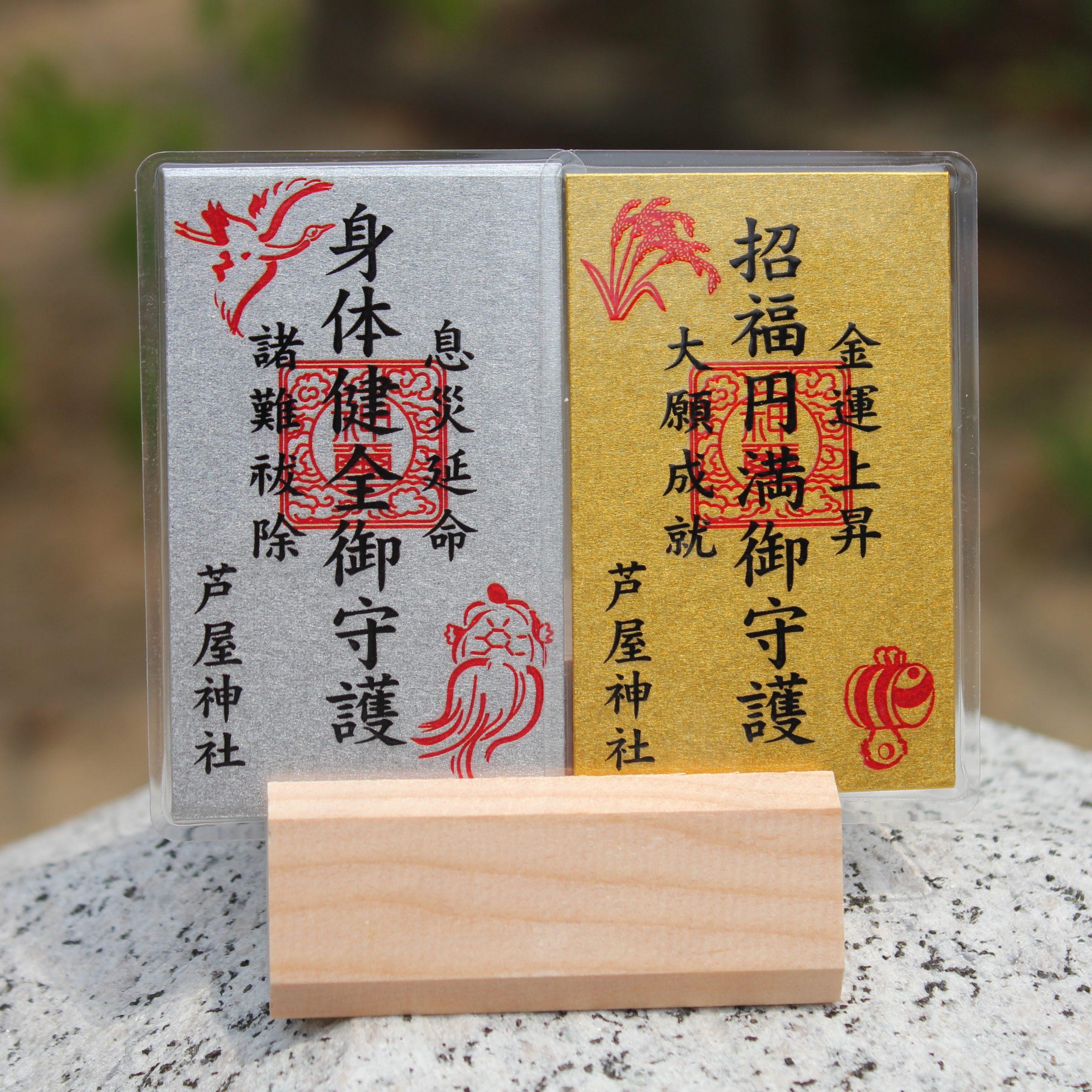 カード(身体健全・招福円満)守りの写真