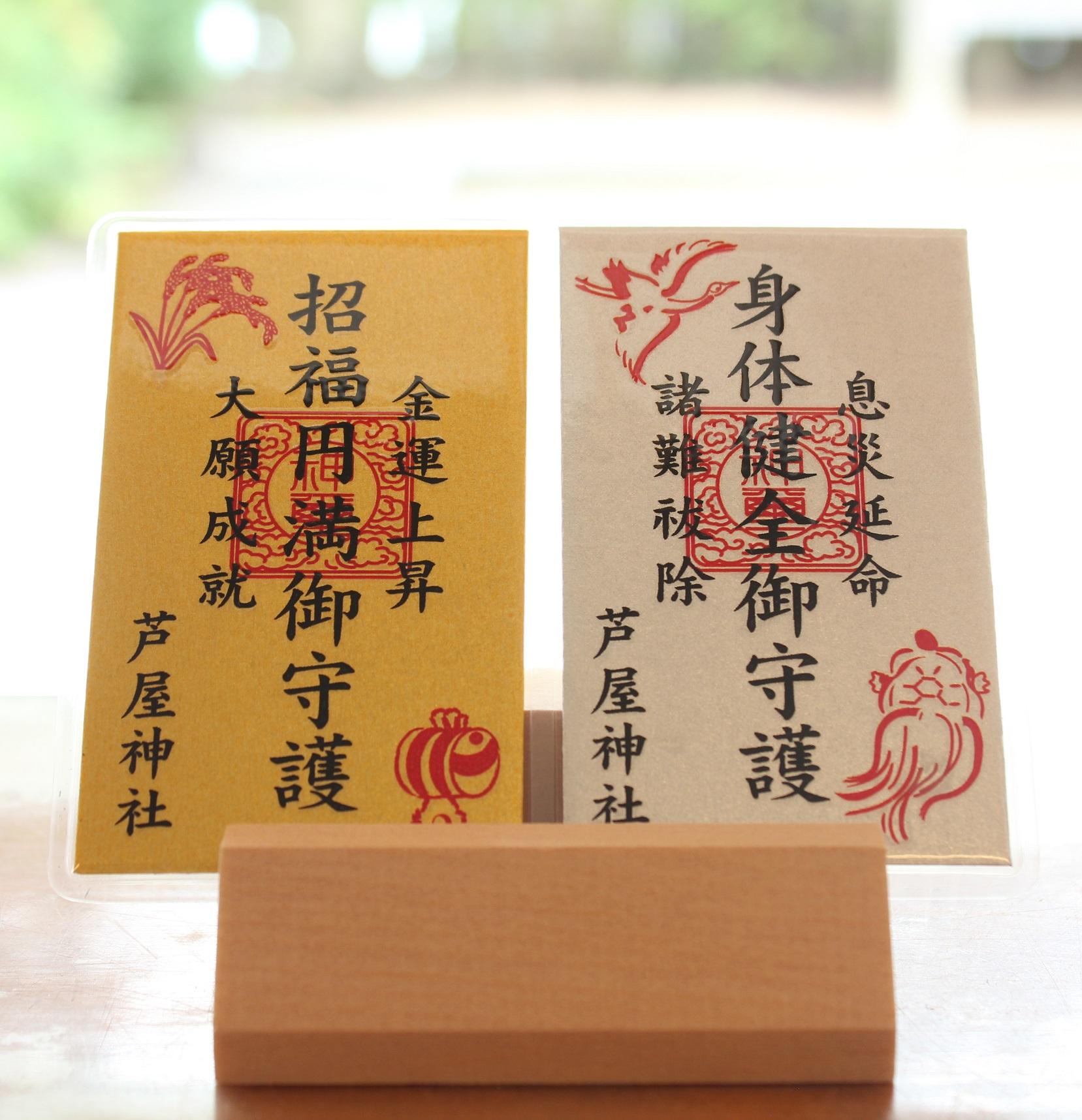 カード(招福円満・身体健全)守りの写真