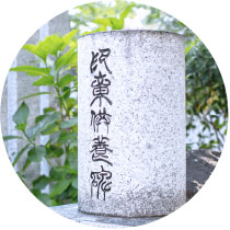 印章塚の写真